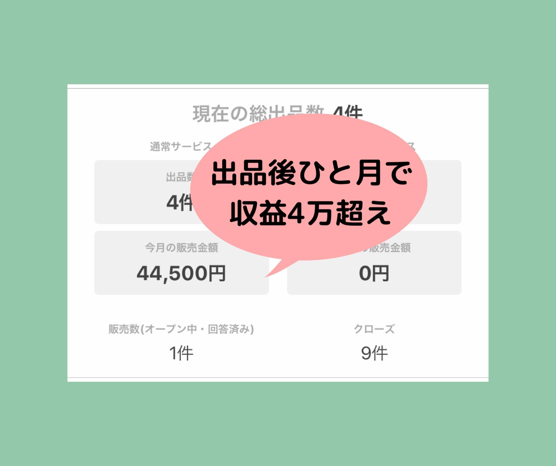 ココナラ月4万円の実績