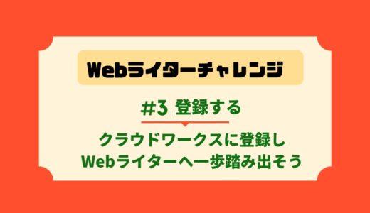 【2020】クラウドワークス登録方法を図解!本人確認&プロフ書き方も!