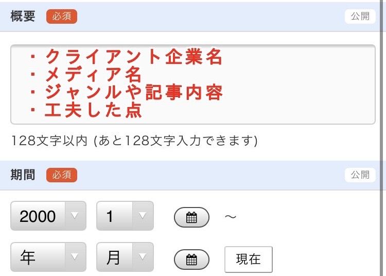 ポートフォリオ・経歴登録