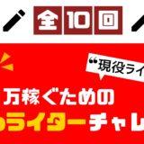 【全10回】未経験から月1万円稼ぐ!Webライターチャレンジ総まとめ