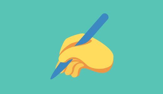 【検証済】大学生はブログを始めるべきか?1年やったら結論が出たぞ!
