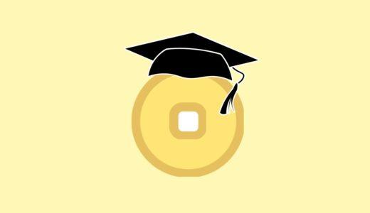 【検証済】大学生にガチでおすすめの副業6選【Fランの僕が月10万稼げた】