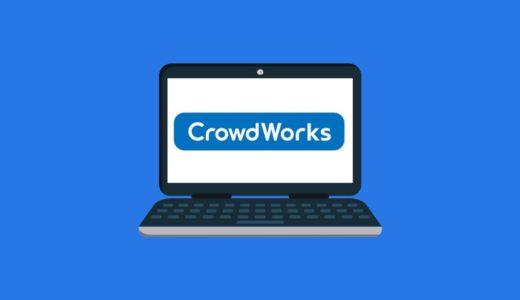クラウドワークスのメリット・デメリットとは【月10万稼いだ僕が解説】