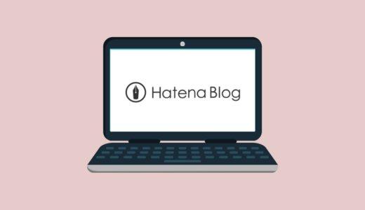 【2020】はてなブログをスマホで始める全手順を図解!初心者も5分で!