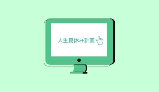 【超簡単】シンプルなブログ名をつける方法3選【ブログ名を4度変えた僕が解説】