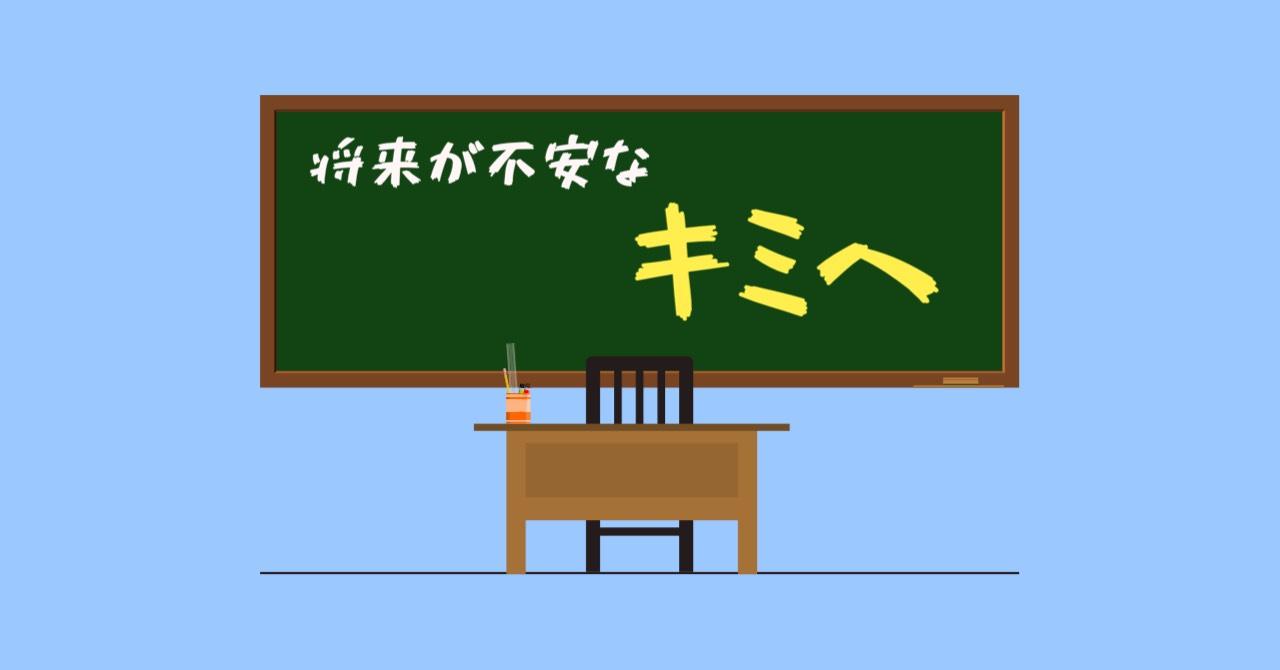 【最後に】『人生夏休み計画』を一緒に達成しよう!