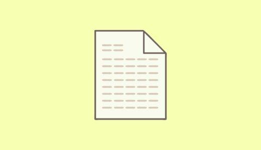 【初心者向け】ブログの書き方テンプレートを大公開【5か月で月1万PVの型】