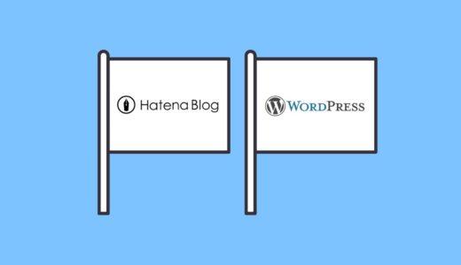 はてなブログとWordPressはどっちがいい?【移行して1年経った結論を発表】