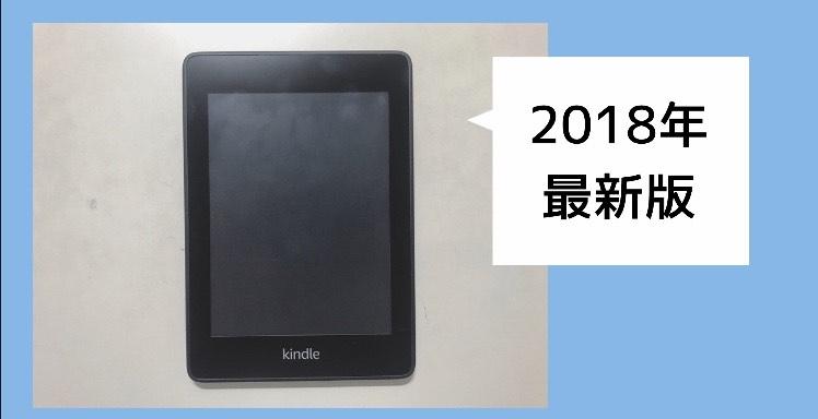 今回購入した『Kindle Paper white』がコチラ