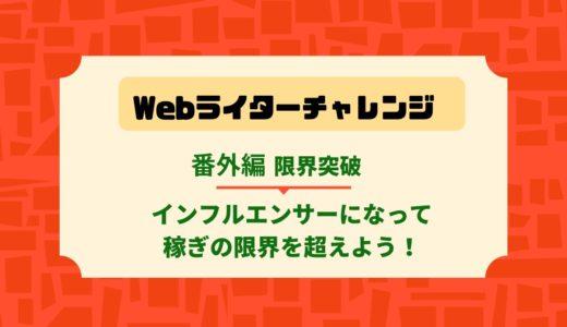 【番外編】webライターの未来は?大きく稼ぐならインフルエンサーになるしかない!