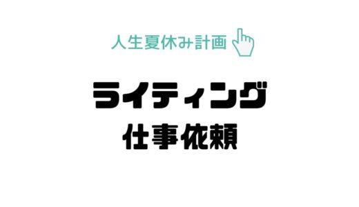 【人生夏休み計画】ライティング仕事依頼ページ【ライター募集も!】
