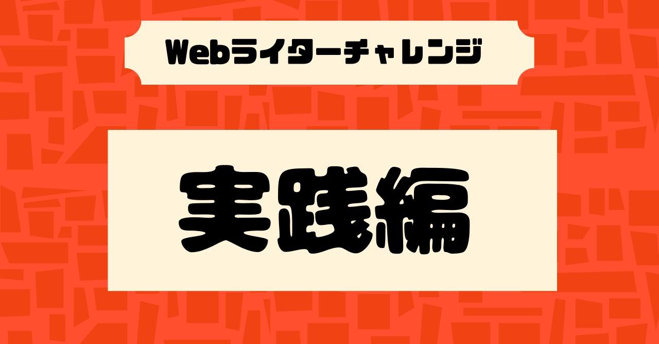 本気でWebライターになりたいなら「Webライターチャレンジ」を!