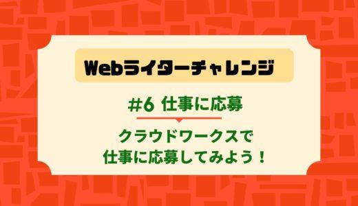 【Webライターチャレンジ⑥】クラウドワークスで応募するやり方の全手順を図解!