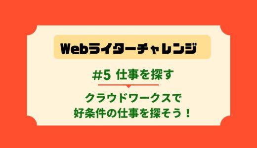 【Webライターチャレンジ⑤】クラウドワークス「初めての仕事」の失敗しない選び方!