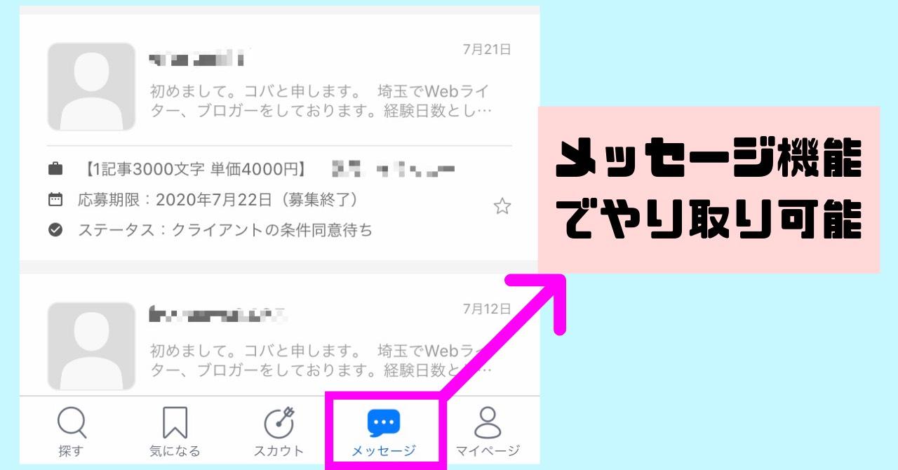 クラウドソーシングのメッセージ機能