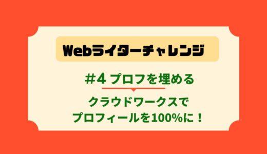 【Webライターチャレンジ④】クラウドワークスのプロフィール埋め方講座【初心者必見】