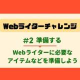 【Webライターチャレンジ②】Webライターの準備を整えよう【主婦や学生もOK】