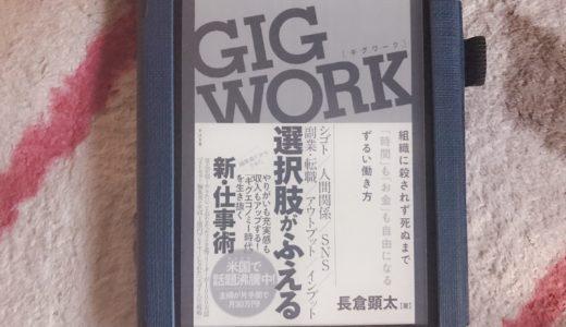 長倉顕太『GIG WORK』を読んでみた【新卒で人生に悩むボクが要約と感想を述べる】