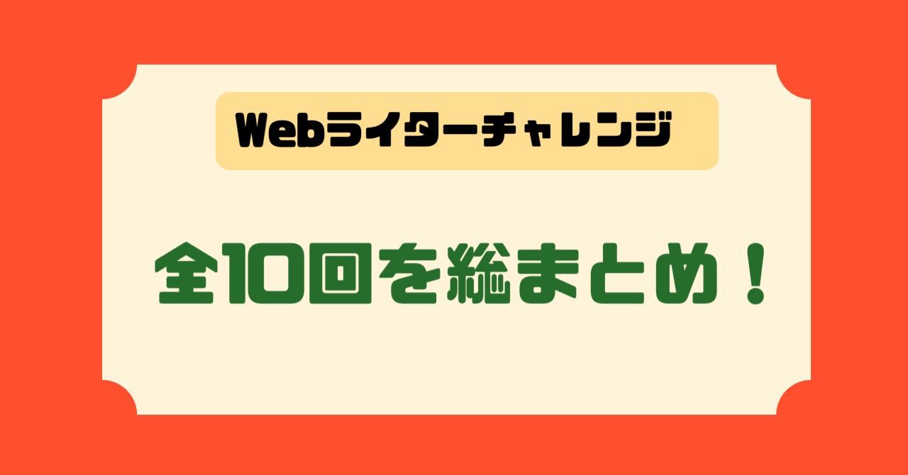 Webライターチャレンジ全10回を総まとめ