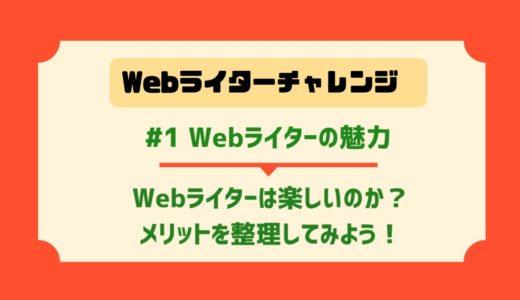 【Webライターチャレンジ①】Webライターが最高に楽しい3つの根拠とは?