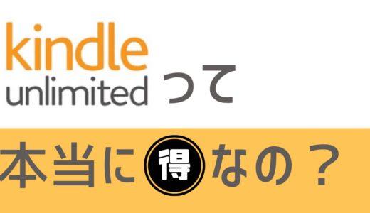 Kindle Unlimitedは本当にお得なの?1か月半無料登録した感想を語ります