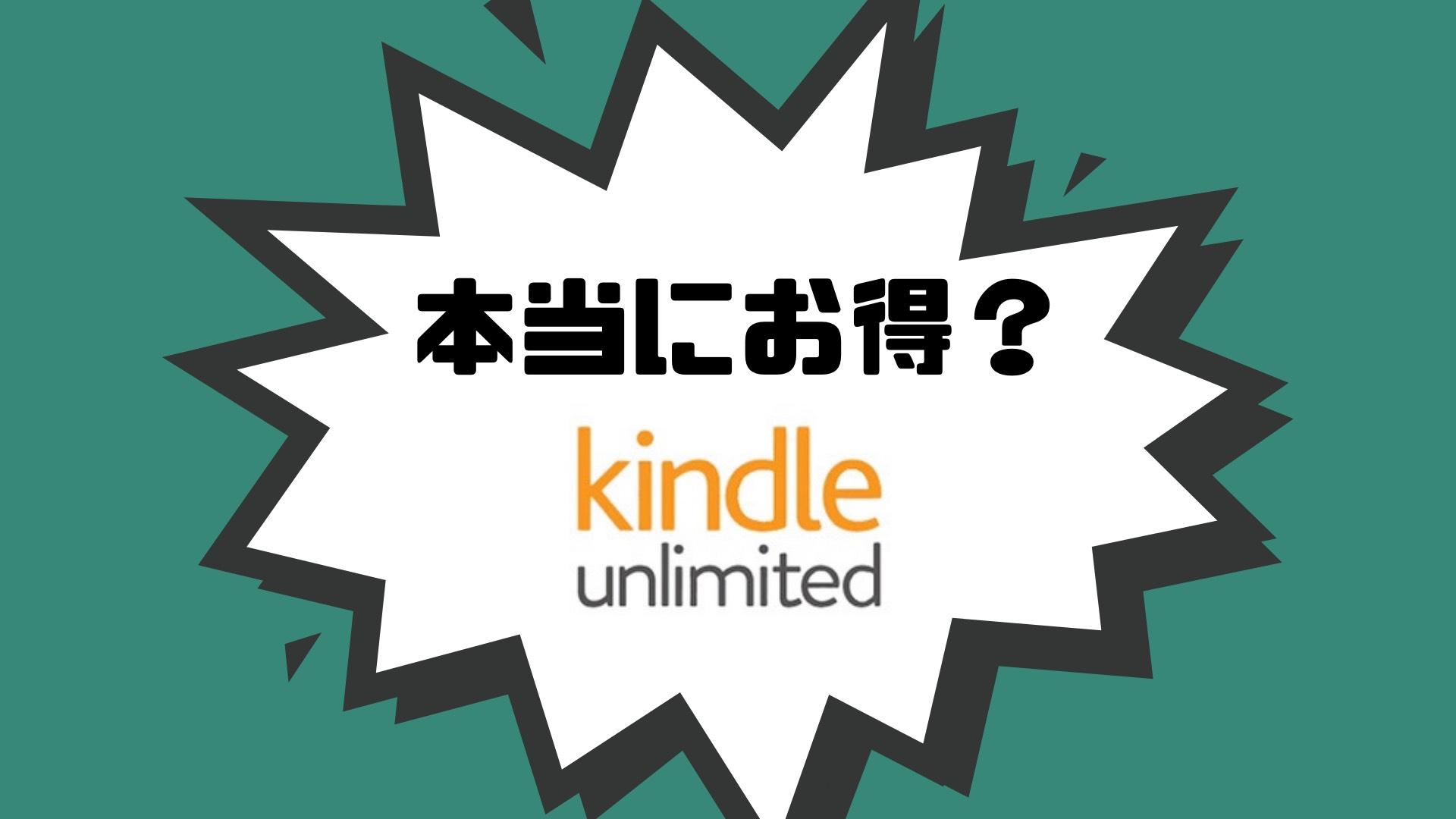 Kindle Unlimitedってお得なの?