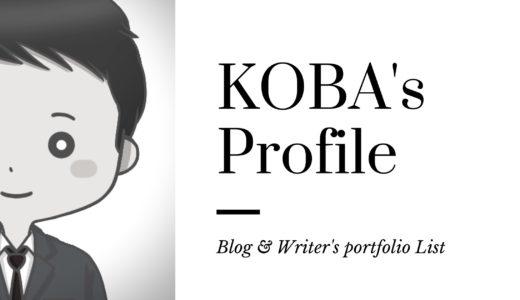【人生夏休み計画】筆者コバのプロフィールを大公開【ポートフォリオも】