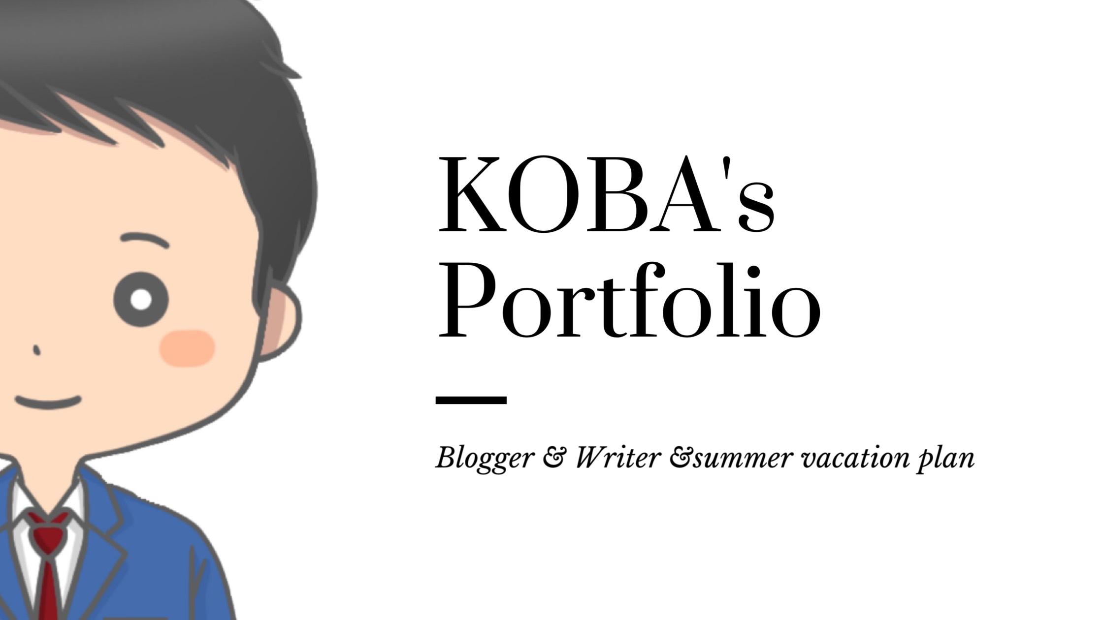 筆者コバのポートフォリオ